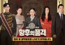The Last Empress OST
